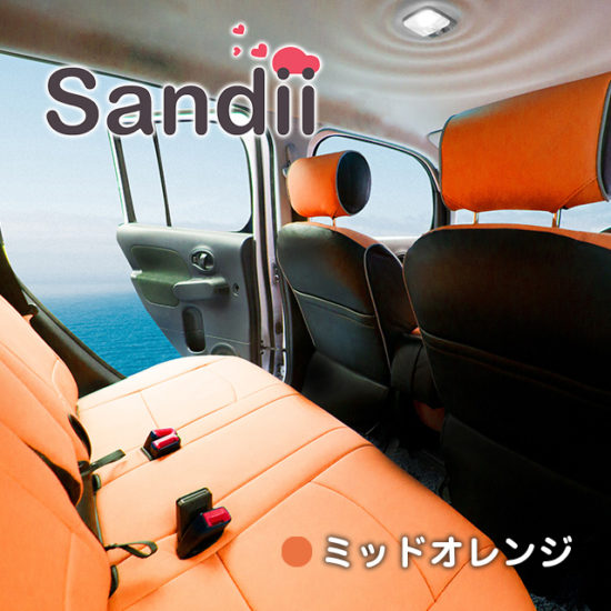 Sandiiミッドオレンジ