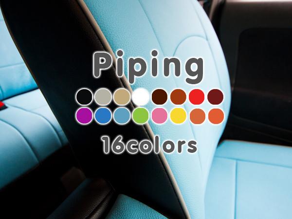 16色から選べるパイピングカラー