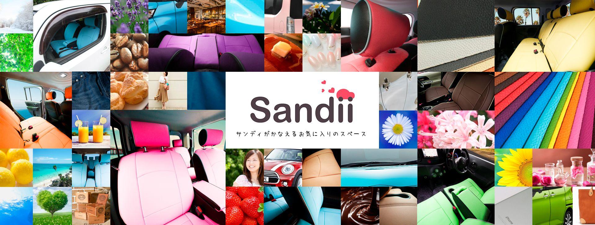 Sandii サンディがかなえるお気に入りのスペース